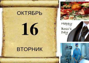16 октября Всемирный день анестезиолога 23 019 019