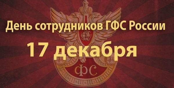 17 декабря День сотрудников Государственной фельдъегерской службы 17 07 003