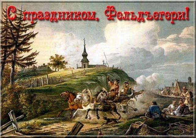 17 декабря День сотрудников Государственной фельдъегерской службы 17 07 008