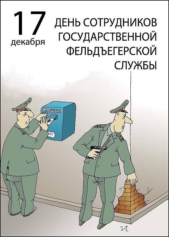 17 декабря День сотрудников Государственной фельдъегерской службы 17 07 009