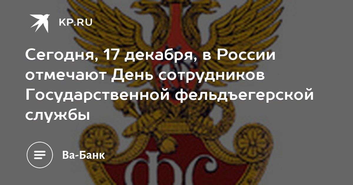 17 декабря День сотрудников Государственной фельдъегерской службы 17 07 013