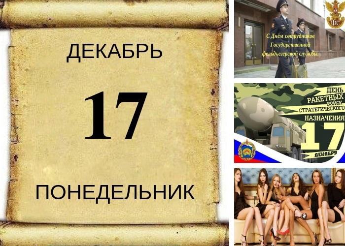 17 декабря День сотрудников Государственной фельдъегерской службы 17 07 015