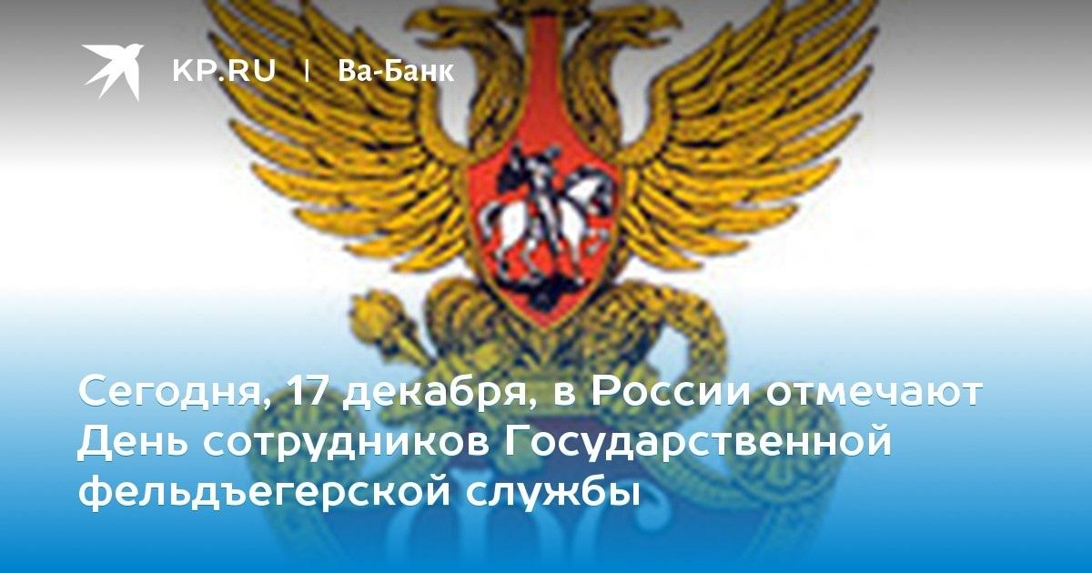 17 декабря День сотрудников Государственной фельдъегерской службы 17 07 016