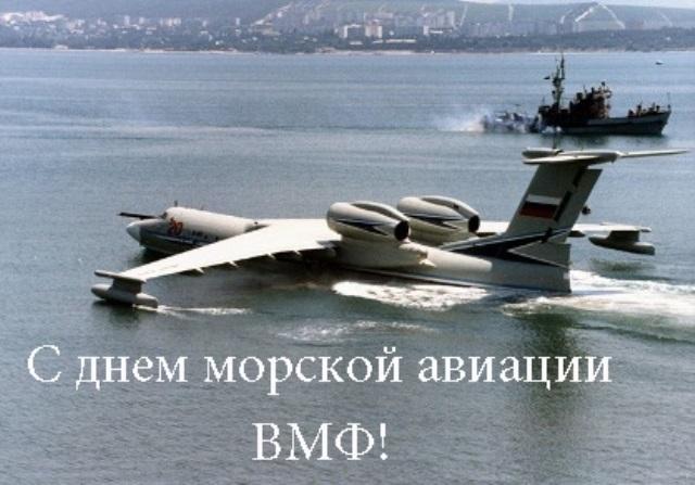 17 июля День рождения морской авиации ВМФ России 013