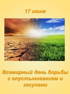 17 июня Всемирный день борьбы с опустыниванием и засухой 006