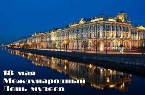 18 мая Международный день музеев 009
