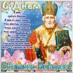19 декабря День Святителя Николая Чудотворца (13 фото)