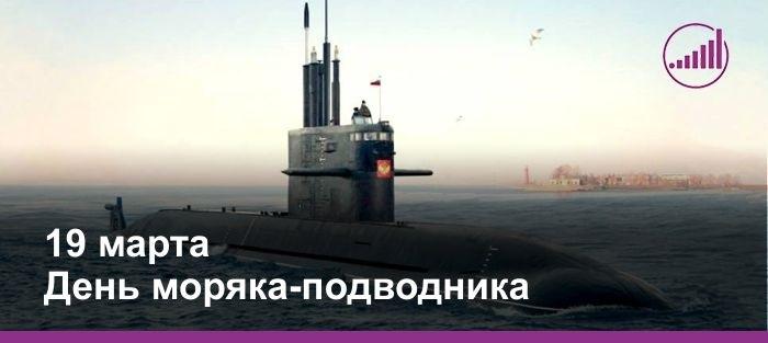 19 марта День моряка подводника 002