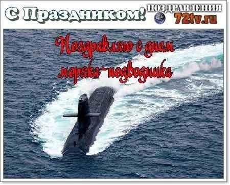 19 марта День моряка подводника 005