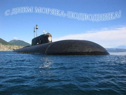 19 марта День моряка подводника 006