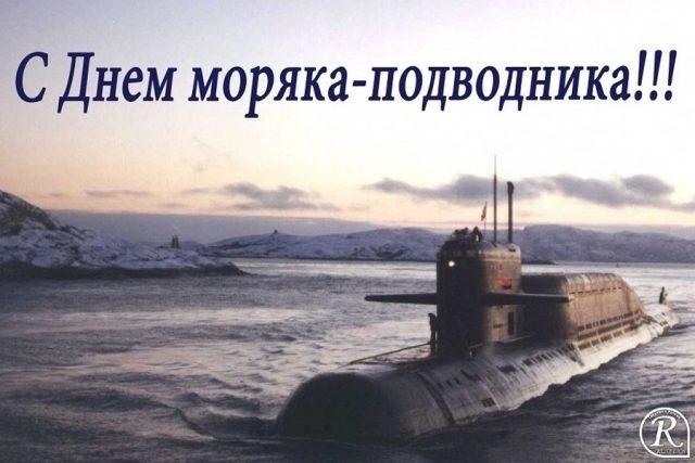 19 марта День моряка подводника 007