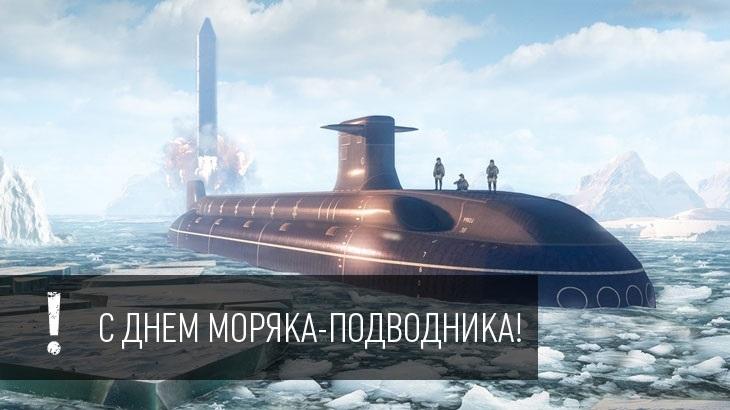 19 марта День моряка подводника 011