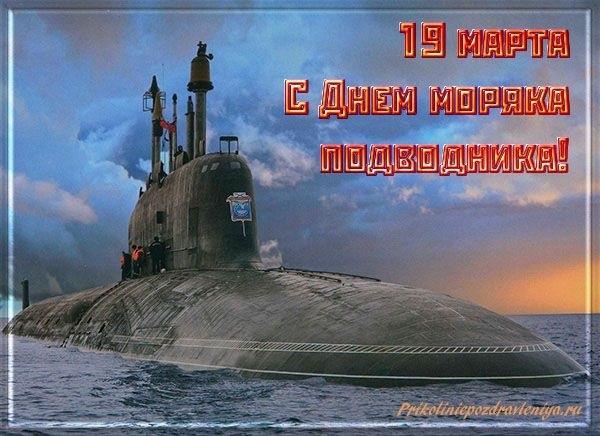 19 марта День моряка подводника 012