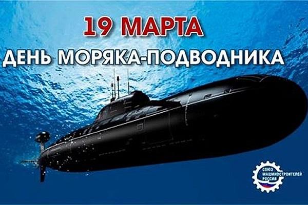 19 марта День моряка подводника 013