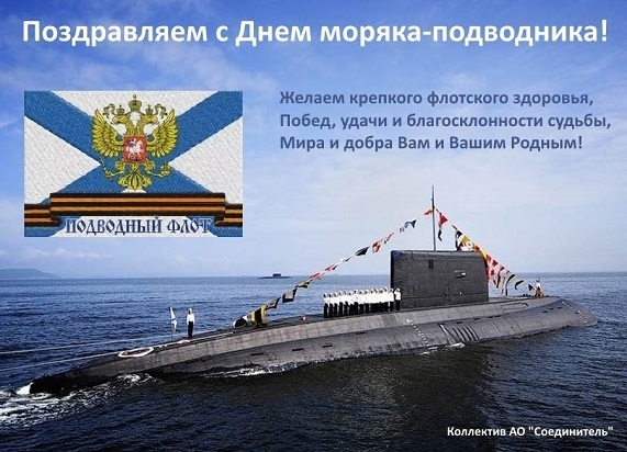 19 марта День моряка подводника 014