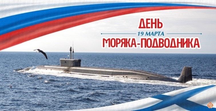 19 марта День моряка подводника 015