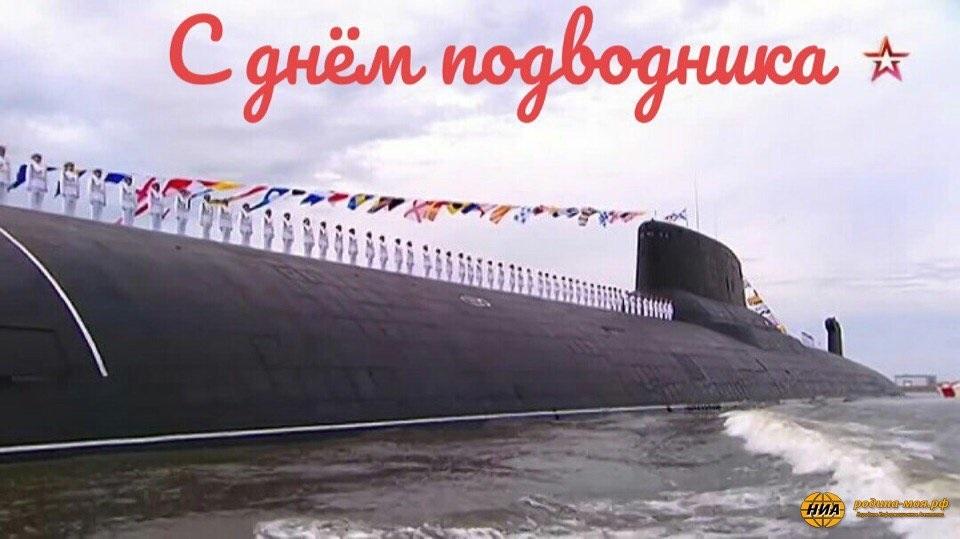 19 марта День моряка подводника 016
