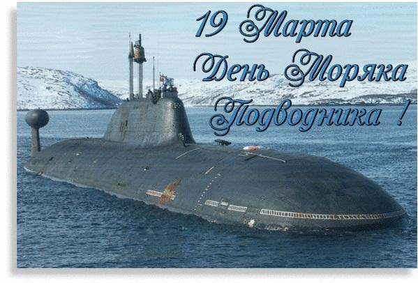19 марта День моряка подводника 017
