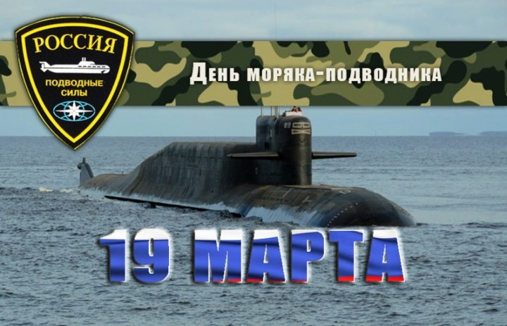 19 марта День моряка подводника 018