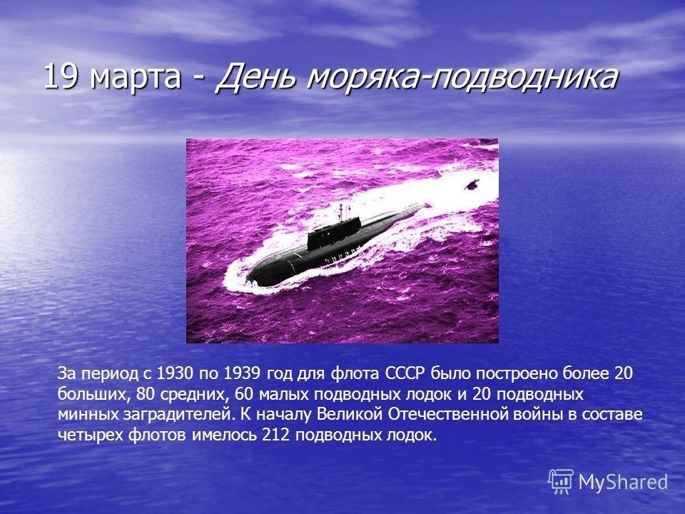 19 марта День моряка подводника 021