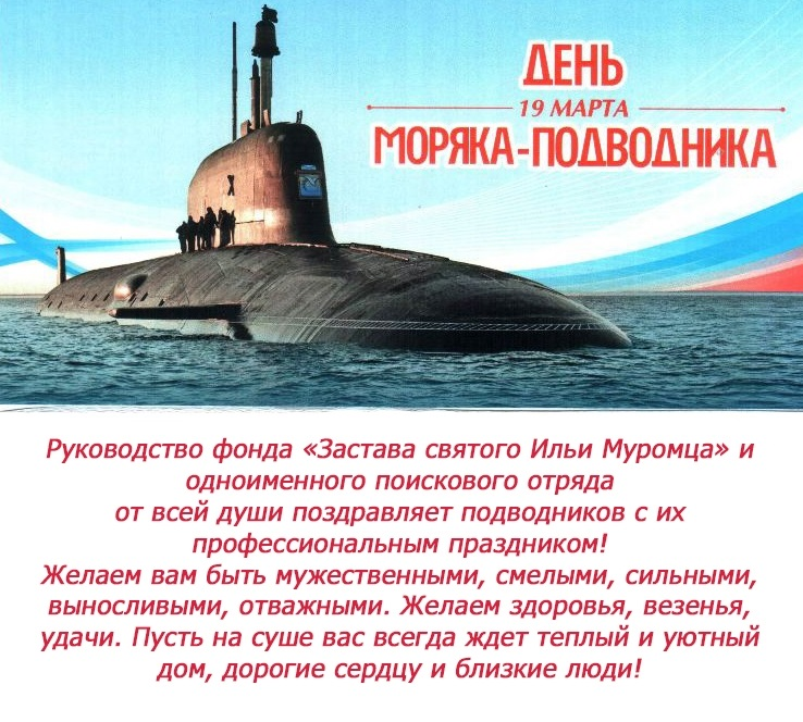 19 марта День моряка подводника 022