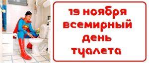 19 ноября Всемирный день туалета 19 025 013