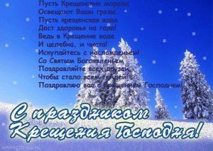 19 января Крещение Господне 013