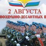 2 августа День воздушно-десантных войск (ВДВ) (18 фото)
