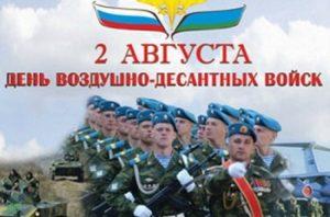 2 августа День воздушно десантных войск (ВДВ) 003