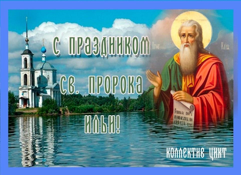 Поздравительные открытки с праздником ильи пророка, днем рождения