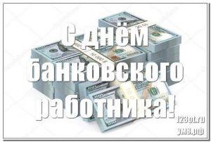 2 декабря День банковского работника России 24 027 005