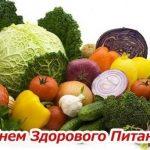 2 июня День здорового питания (22 фото)