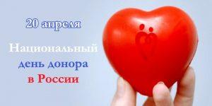 20 апреля Национальный день донора в России 009