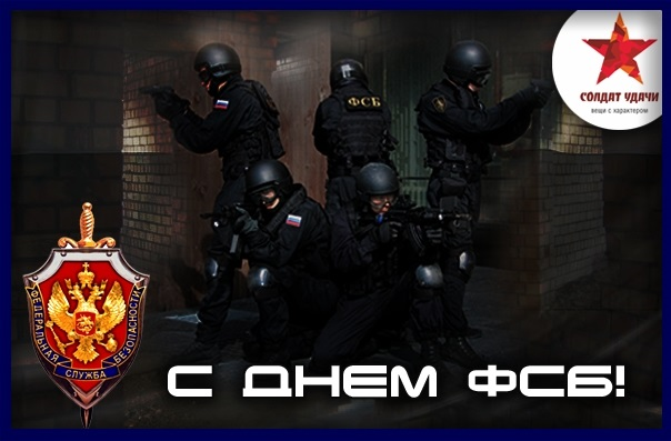 20 декабря День сотрудника органов государственной и национальной безопасности (День ФСБ) 23 11 012