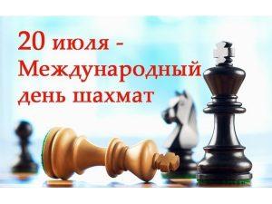20 июля Международный день шахмат 015