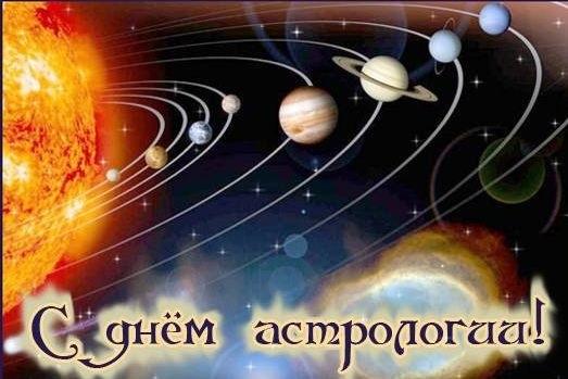 20 марта Всемирный день астрологии 004