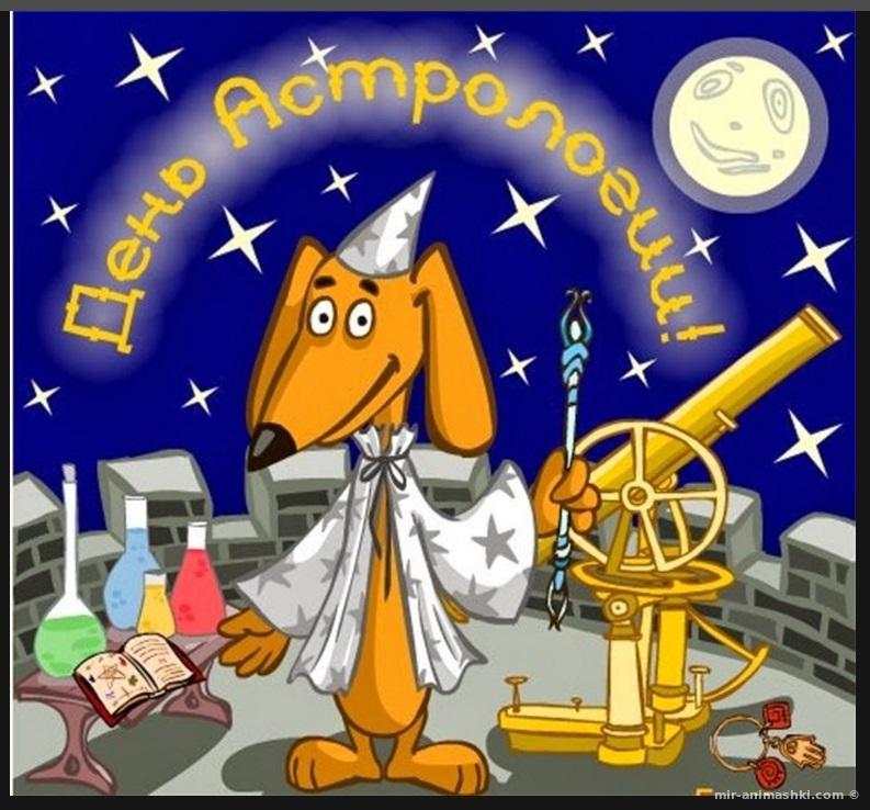 Астрологические картинки смешные
