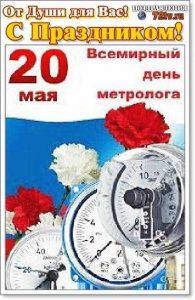 20 мая Всемирный день метролога 012