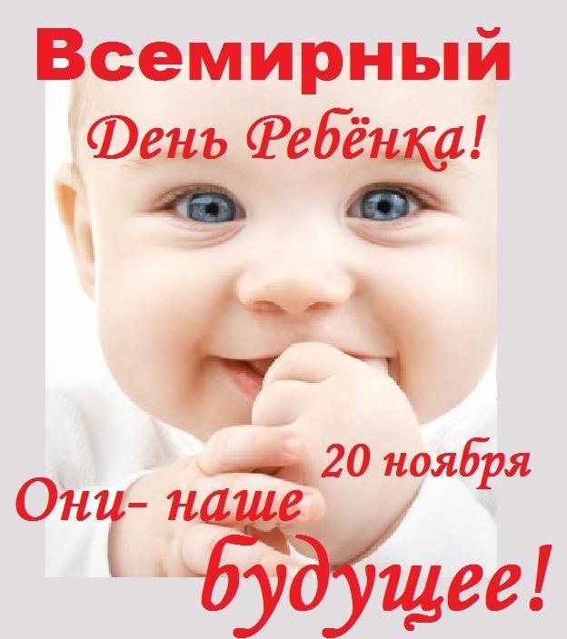 Отпуск, открытки 20 ноября всемирный день ребенка