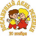 20 ноября Всемирный день ребенка (23 фото)