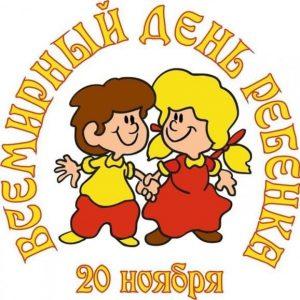 20 ноября Всемирный день ребенка 23 028 009