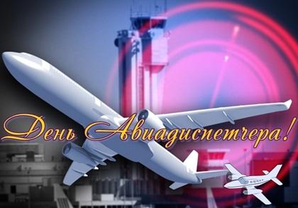 20 октября Международный день авиадиспетчера 22 032 002