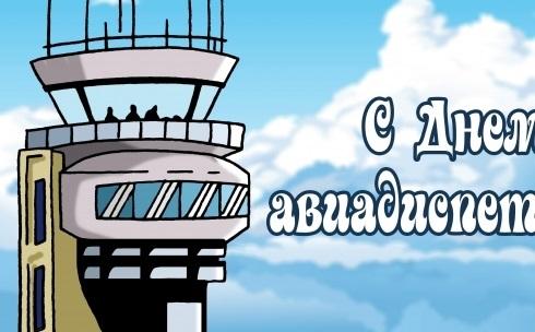 20 октября Международный день авиадиспетчера 22 032 003