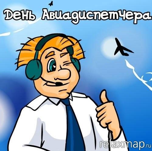 20 октября Международный день авиадиспетчера 22 032 006