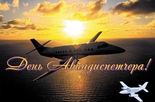 20 октября Международный день авиадиспетчера 22 032 007