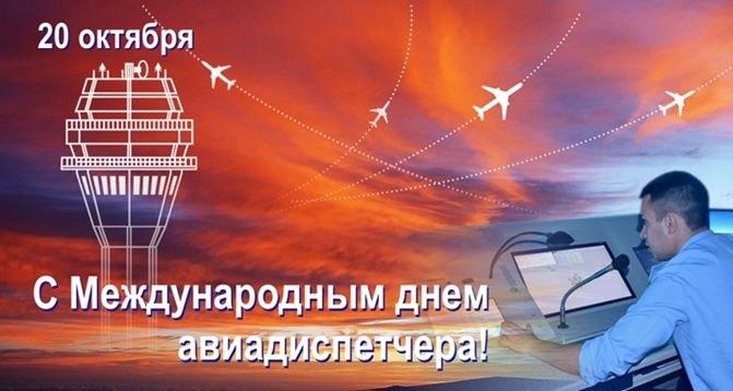 20 октября Международный день авиадиспетчера 22 032 009