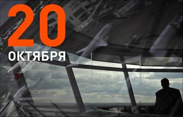 20 октября Международный день авиадиспетчера 22 032 010