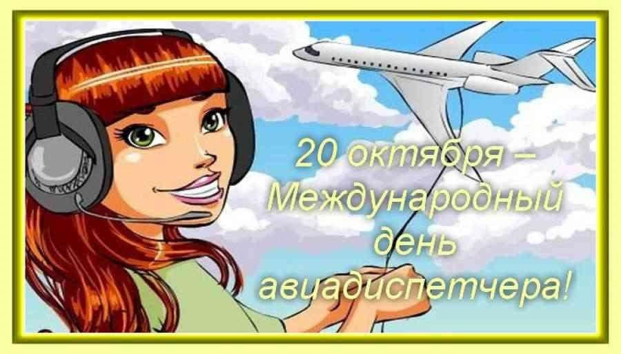 20 октября Международный день авиадиспетчера 22 032 011