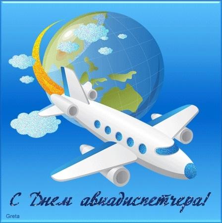 20 октября Международный день авиадиспетчера 22 032 012