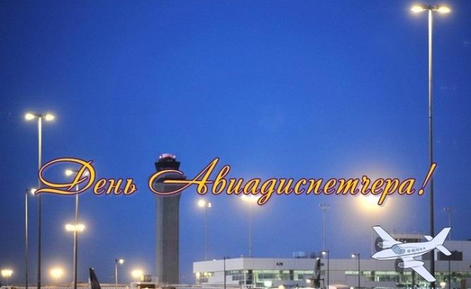20 октября Международный день авиадиспетчера 22 032 013